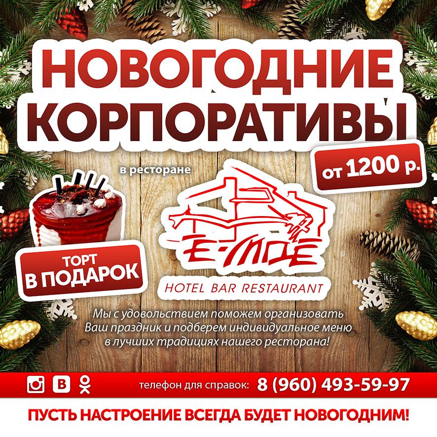 Предновогодние корпоративы в ресторане Ё-моё от 1200 рублей