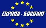 РЦ Европа-Боулинг в ТЦ Европа, сеть развлекательных центров