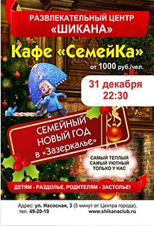 """Семейный новый год в """"Зазеркалье"""""""