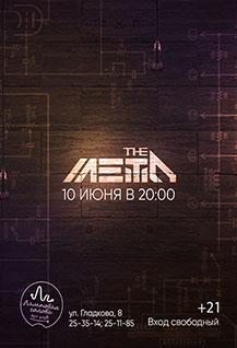 THE METO в Ламповой Голове
