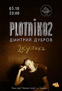 PLOTNIK82 в Пензе