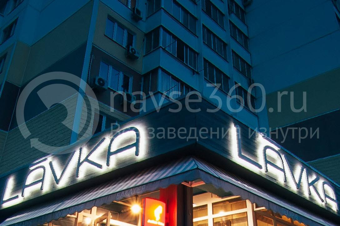 кафе лавка краснодар 02