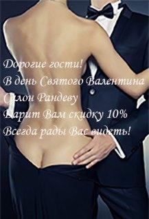 К Дню Влюбленных всем скидка 10 % !