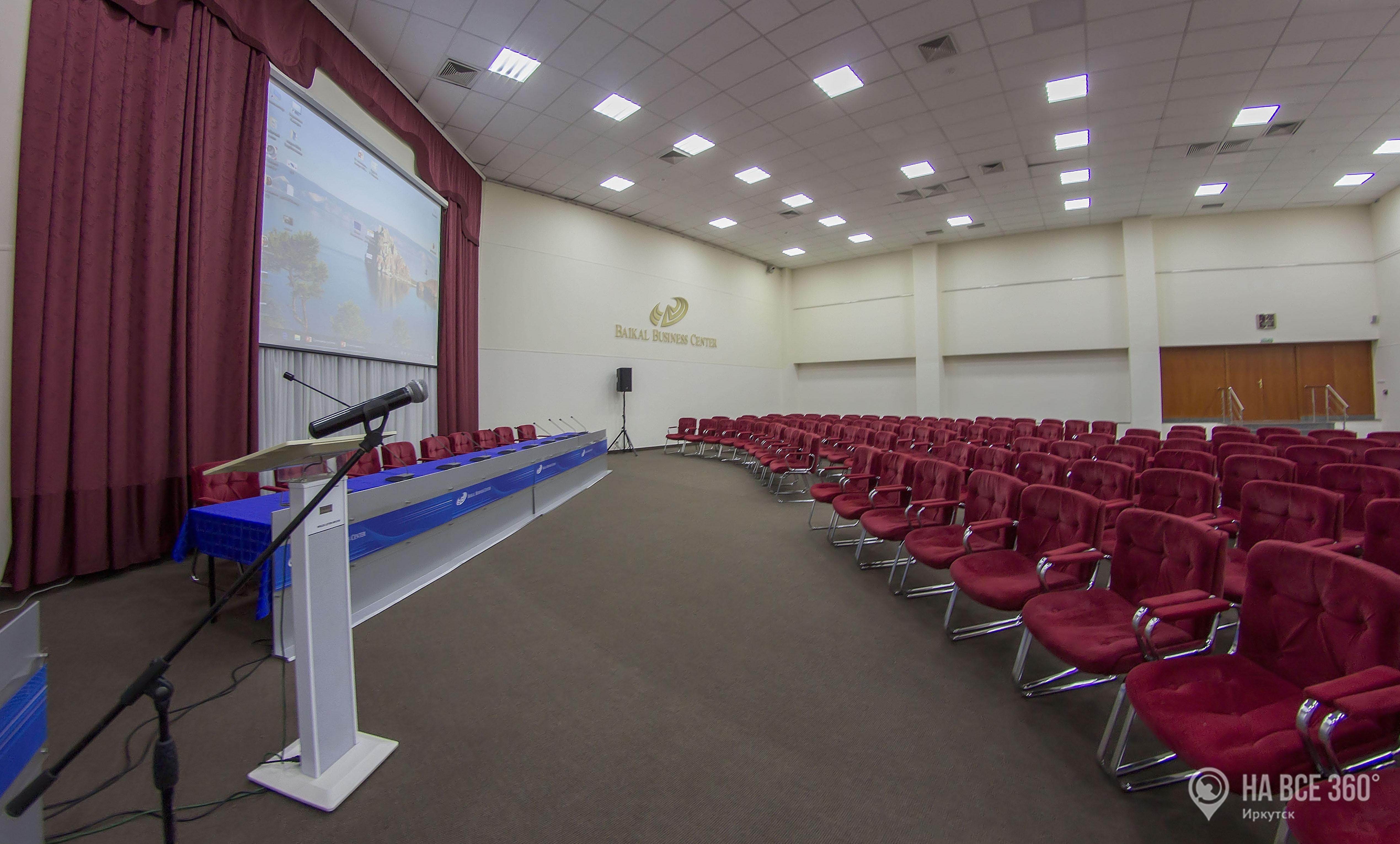 Конференц-зал в Иркутске