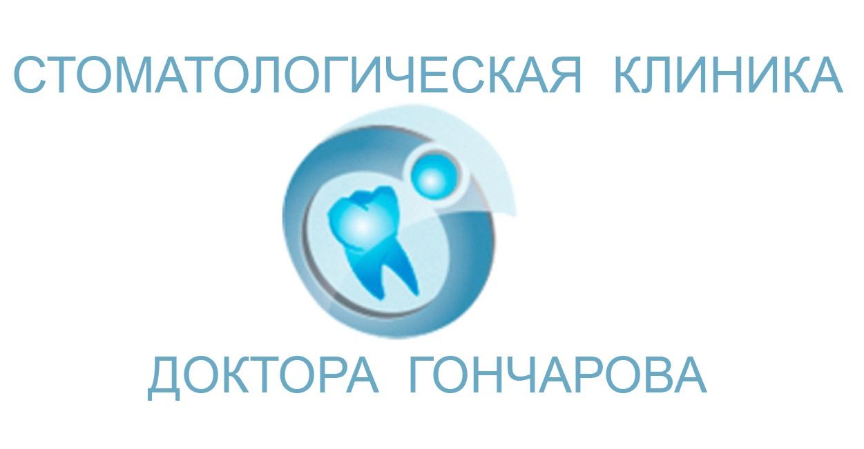 Стоматологическая клиника доктора Гончарова