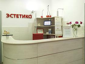 Эстетика, стоматологический центр