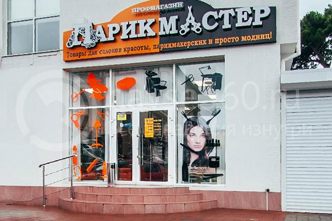 парикмастер, профессиональный магазин для парикмахеров 01