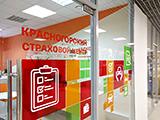Красногорский страховой центр