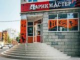 Профессиональный магазин для парикмахеров в Анапе, Парикмастер. Адрес, телефон, положение на карте, часы работы на сайте: anapa.navse360.ru