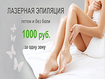 Лазерная эпиляция 1000 рублей.