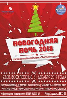 Новогодняя ночь-2018