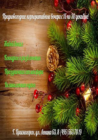 Ресторан Steak Point Вудман -  предновогодние корпоративы  с 15 декабря по 30 декабря.