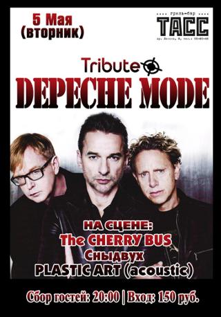 Трибьют Depeche Mode