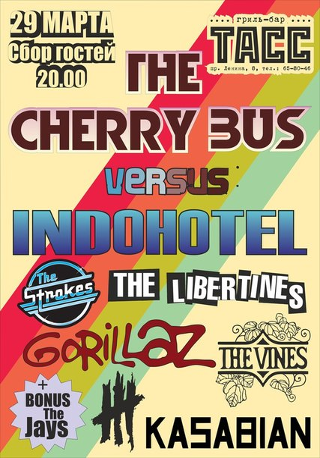 The Cherry Bus, The Jays и Indohotel