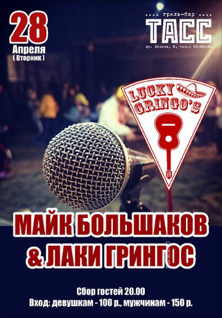 Майк Большаков и Лаки Грингос
