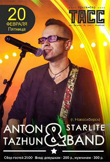 Anton Tazhun & Star Lite Band