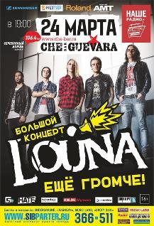 Группа Louna