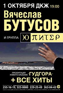 """Вячеслав Бутусов и группа """"Ю-Питер"""""""