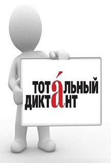 Акция «Тотальный диктант»