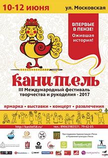 III Международный фестиваль творчества и рукоделия «Канитель-2017»