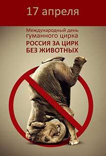 """Акция """"Пенза за цирк без животных"""""""