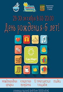 Международный фестиваль творчества и рукоделия «Осенняя канитель»