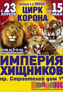 Империя хищников
