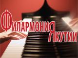 Государственная филармония Республики Саха (Якутия)
