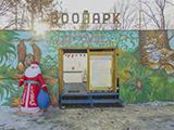 Армавирский передвижной зоопарк