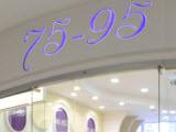 75-95, сеть магазинов женского белья