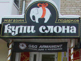 Купи слона, магазин