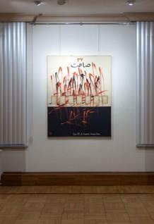 Персональная выставка Василя Ханнанова «ФАЗКУРУНИ — АЗКУРКУМ»