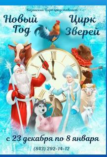 Новый год и цирк зверей в Казанском цирке