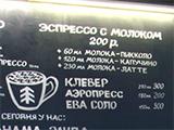 LES, кафе