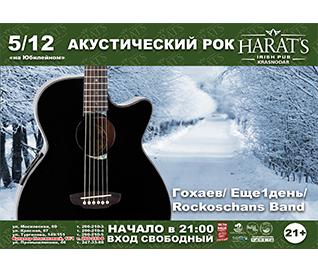 Концерт Акустической Рок Музыки