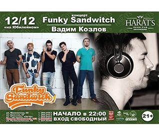 """Концерт группы """"Funky Sandwitch"""" и Вадим Козлов"""
