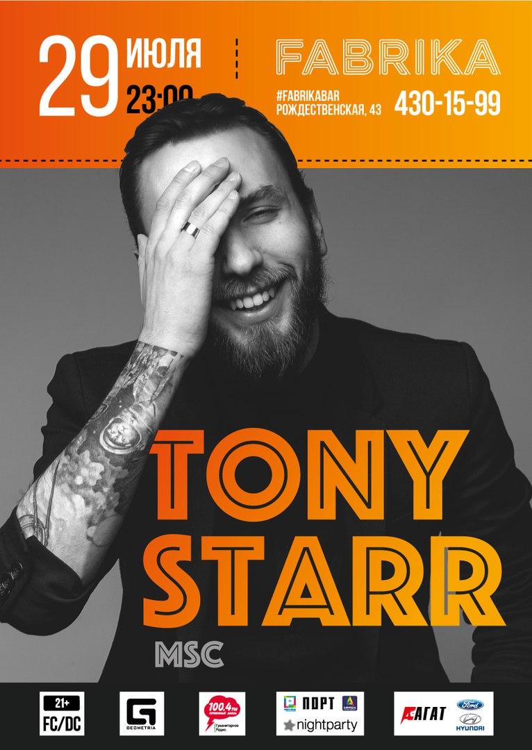 TONY STARR в FABRIKA BAR | MSK | 29 ИЮЛЯ