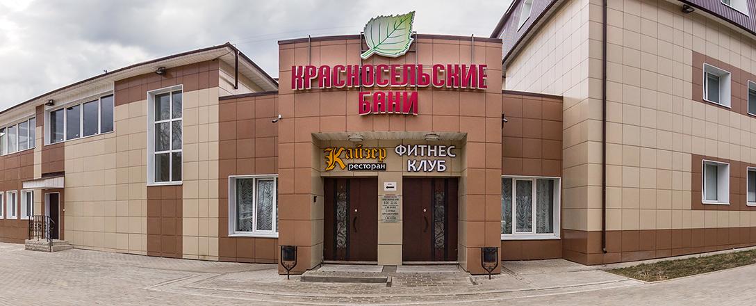 Красносельские бани, оздоровительный комплекс