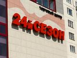 24й Сезон, торговый центр