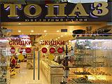 Топаз, ювелирный салон