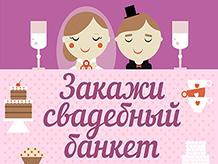 """Женись в """"12 футов""""!"""