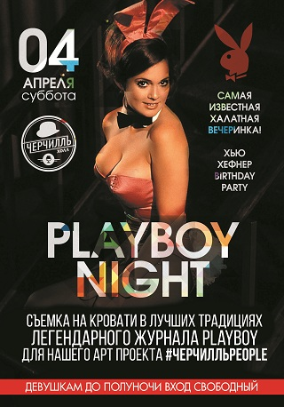 Playboy Night в Черчилле