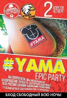#YAMA  EPIC PARTY в Черчилле