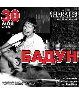 Концерт Бадуна