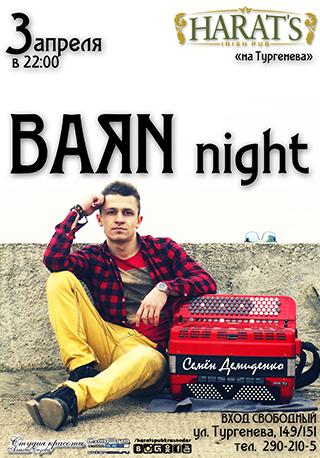 """""""BaяN night"""""""