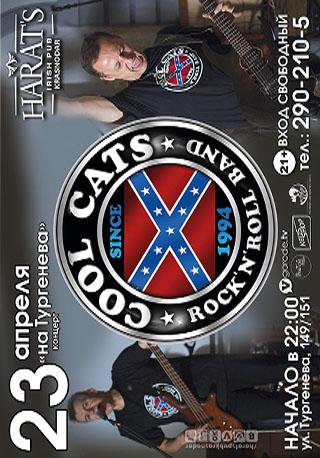 """Концерт группы """"Cool Cats"""""""