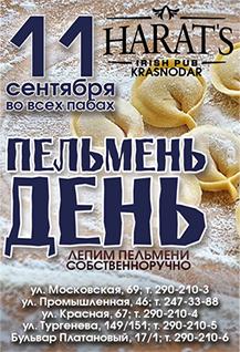 Пельмень день в Harat`s Pub на Тургенева