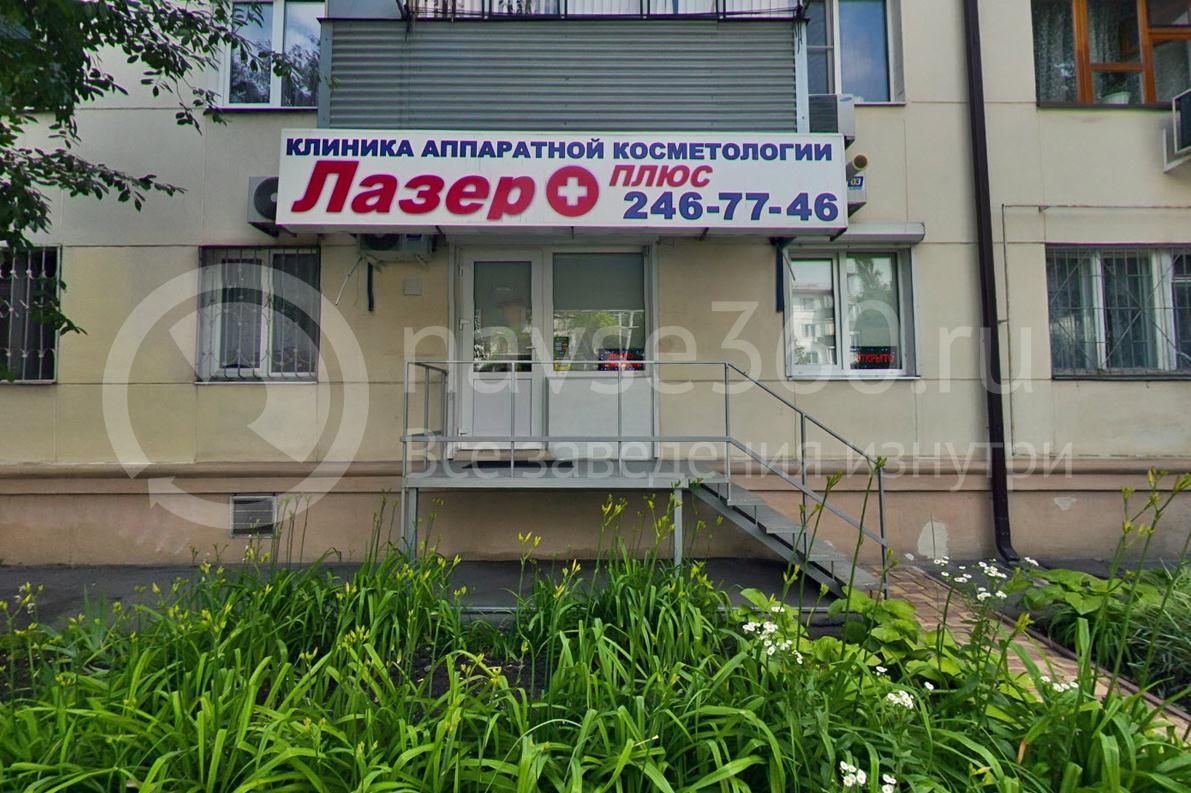 Лазер плюс, косметологическая клиника, Краснодар, фасад