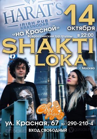 Концерт группы Shakti Loka