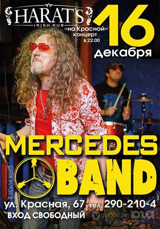 Концерт группы Mercedes Band